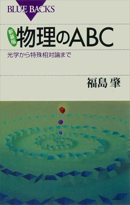 新装版 物理のABC 光学から特殊相対論まで拡大写真