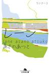レーン ランナー3-電子書籍