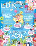 LDK (エル・ディー・ケー) 2016年7月号-電子書籍