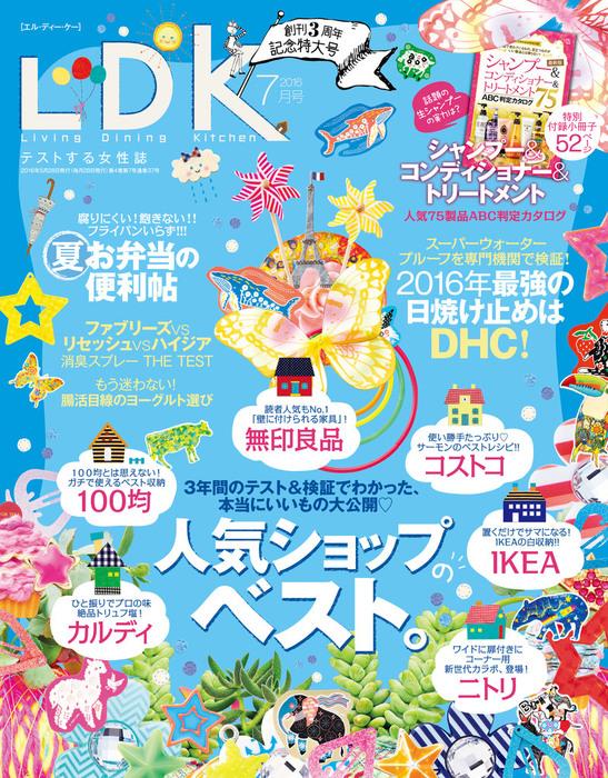 LDK (エル・ディー・ケー) 2016年7月号拡大写真