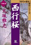 西行桜-電子書籍
