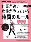 新装版 仕事が速い女性がやっている 時間のルール-電子書籍