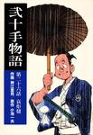 弐十手物語26 哀炬燵-電子書籍