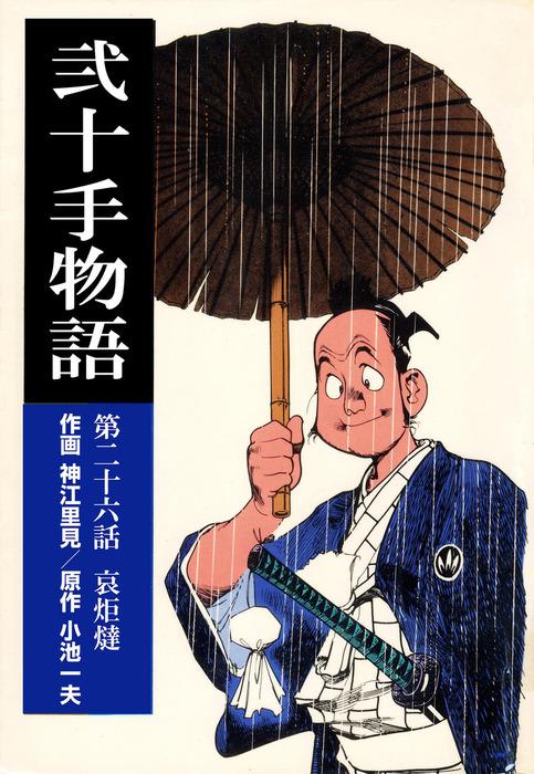 弐十手物語(26)-電子書籍-拡大画像