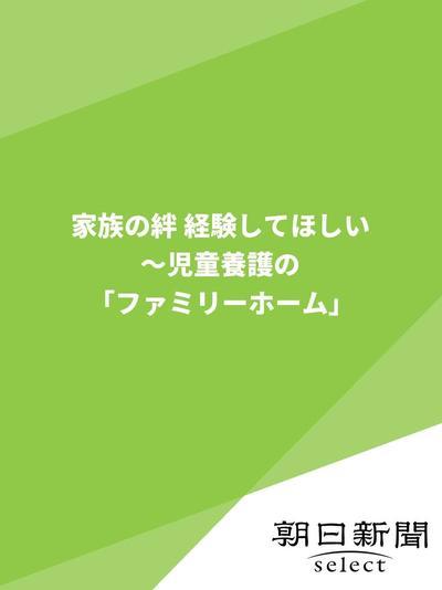 家族の絆 経験してほしい~児童養護の「ファミリーホーム」-電子書籍