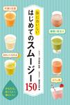 体においしい はじめてのスムージー150-電子書籍