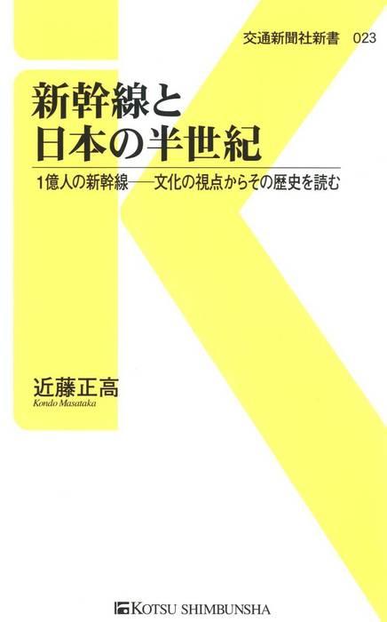 新幹線と日本の半世紀拡大写真