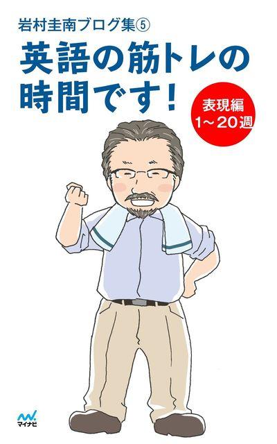 岩村圭南ブログ集5 英語の筋トレの時間です! 表現編1~20週-電子書籍