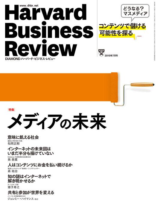 DIAMONDハーバード・ビジネス・レビュー 15年7月号-電子書籍-拡大画像