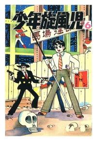 少年旋風児 (6)-電子書籍