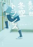 冬空トランス-電子書籍