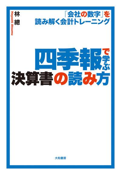 四季報で学ぶ決算書の読み方-電子書籍