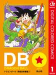 DRAGON BALL カラー版 孫悟空修業編 1-電子書籍