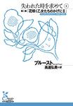 失われた時を求めて 4~第二篇「花咲く乙女たちのかげにII」~-電子書籍