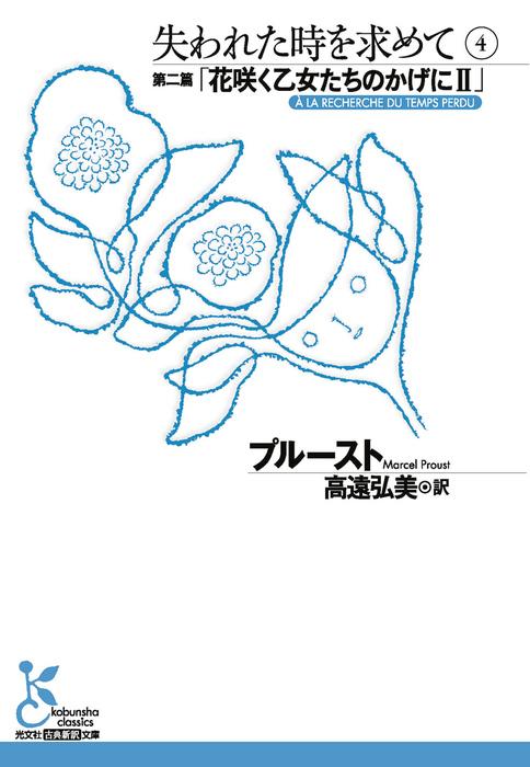 失われた時を求めて 4~第二篇「花咲く乙女たちのかげにII」~拡大写真