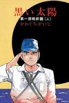 黒い太陽 第一部 戦前篇(上)-電子書籍