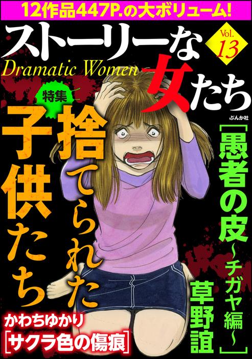 ストーリーな女たち捨てられた子供たち Vol.13拡大写真