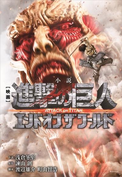 小説 映画 『進撃の巨人 ATTACK ON TITAN エンド オブ ザ ワールド』-電子書籍