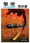 撃墜 太平洋航空戦記-電子書籍