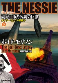 THE NESSIE ザ・ネッシー 湖底に眠る伝説の巨獣 下-電子書籍