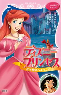 ディズニープリンセス なぞ解きへようこそ リトル・マーメイド~星のネックレス~ アラジン~宝石の果樹園~-電子書籍