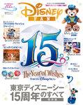 ディズニーファン2016年6月号増刊 「東京ディズニーシー15周年」特集号-電子書籍