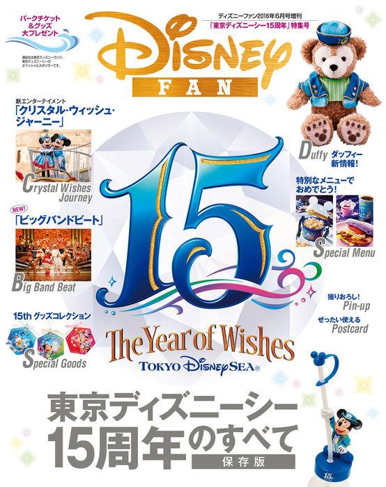 ディズニーファン2016年6月号増刊 「東京ディズニーシー15周年」特集号拡大写真