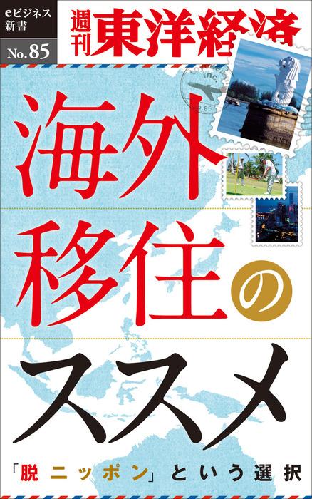 海外移住のススメ―週刊東洋経済eビジネス新書No.85-電子書籍-拡大画像