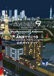 A列車で行こう9 Version2.0 プロフェッショナル 公式ガイドブック-電子書籍