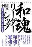 和魂リーダーシップ-電子書籍