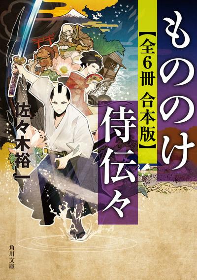 もののけ侍伝々【全6冊 合本版】-電子書籍