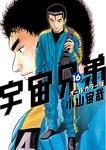 宇宙兄弟 オールカラー版(16)-電子書籍