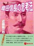 織田信長の思考法-電子書籍