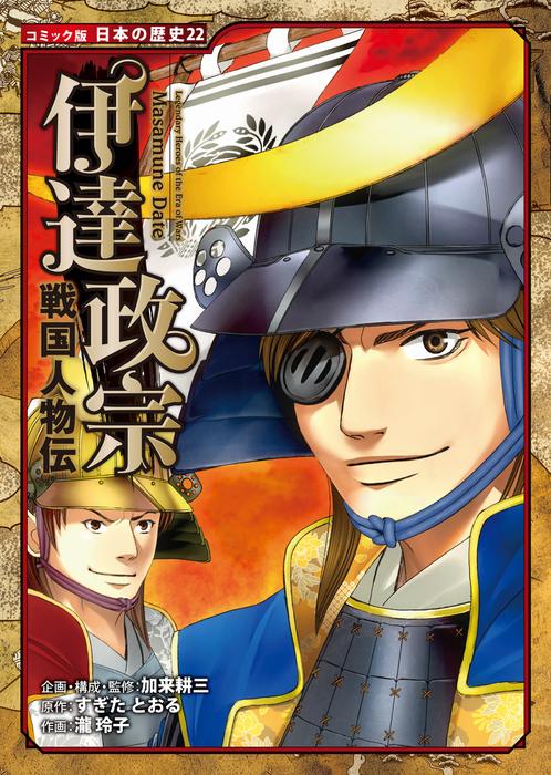コミック版 日本の歴史 戦国人物伝 伊達政宗拡大写真