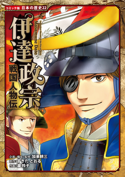 コミック版 日本の歴史 戦国人物伝 伊達政宗-電子書籍