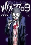 助太刀09 (4)-電子書籍