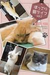 ほっこり猫ライフ vol.2-電子書籍