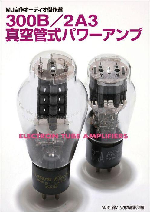300B/2A3真空管式パワーアンプ拡大写真