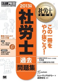社労士教科書 社労士過去問題集 2013年版-電子書籍