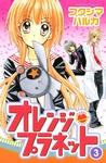 オレンジ・プラネット (3)-電子書籍
