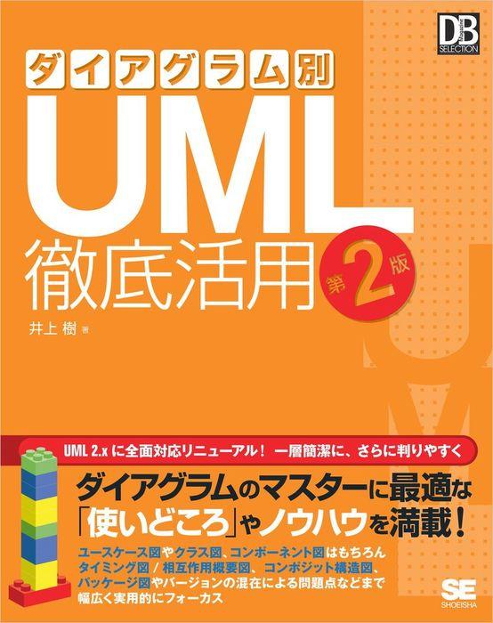 ダイアグラム別UML徹底活用 第2版拡大写真