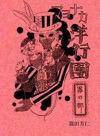 マヨナカ洋行團 罪の部-電子書籍