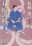 双蛇の剣―介錯人・野晒唐十郎-電子書籍