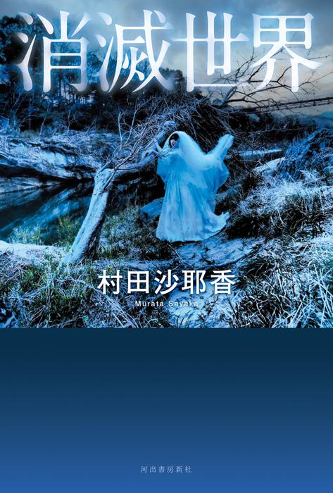 消滅世界-電子書籍-拡大画像