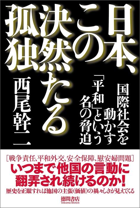 日本、この決然たる孤独 国際社会を動かす「平和」という名の脅迫拡大写真