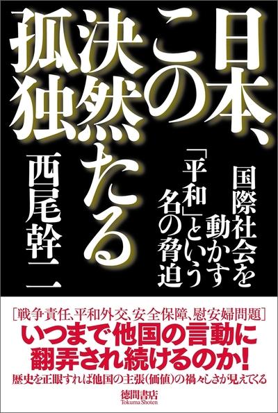 日本、この決然たる孤独 国際社会を動かす「平和」という名の脅迫-電子書籍