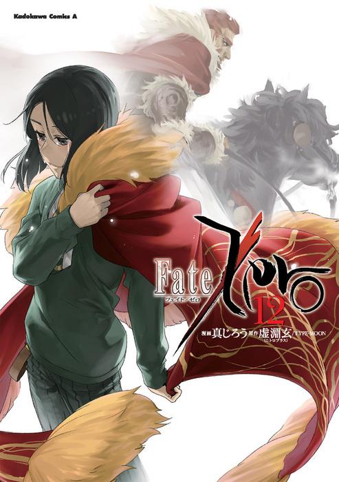 Fate/Zero(12)拡大写真