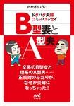 マイナビ文庫 B型妻とA型夫 ドタバタ夫婦コミックエッセイ-電子書籍