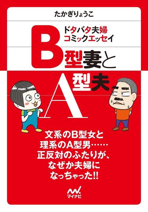 マイナビ文庫 B型妻とA型夫 ドタバタ夫婦コミックエッセイ拡大写真