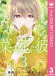 菜の花の彼―ナノカノカレ― 3-電子書籍